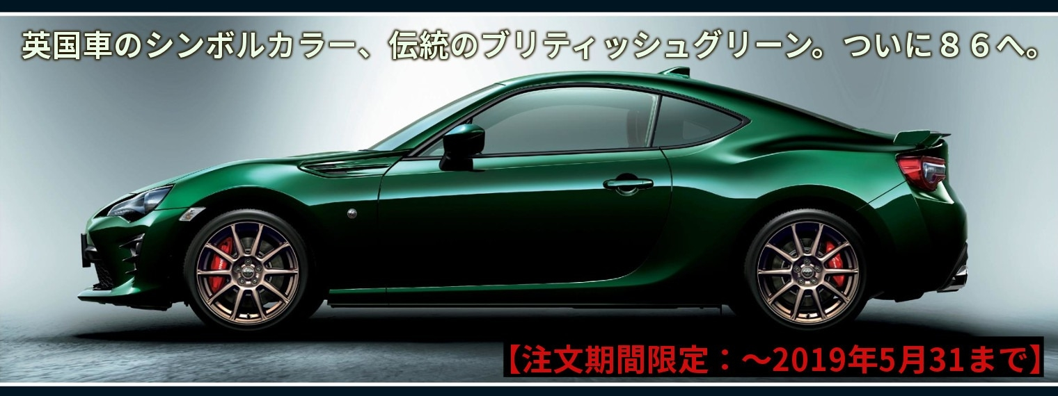 "GT ""British Green Limited"""